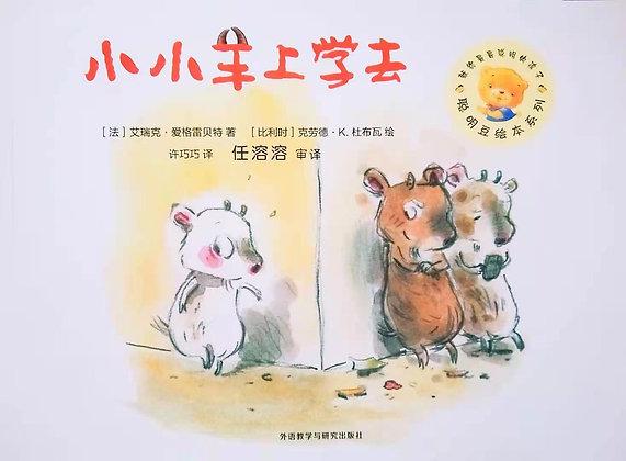 《小小羊上学去》聪明豆绘本系列:献给最最聪明的孩子