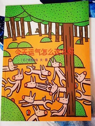 《今天运气怎么这么好》[日]宫西达也0-6岁平装畅销绘本