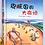 Thumbnail: 精装硬壳《皮肤国的大麻烦》德国精选科学图画书