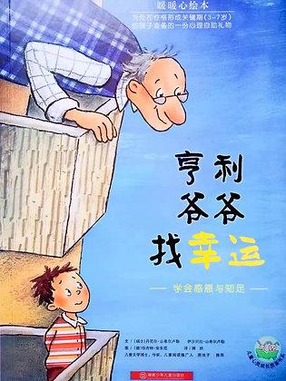 《亨利爷爷找幸运》暖暖心系列3-7岁孩子心理性格养成图画书