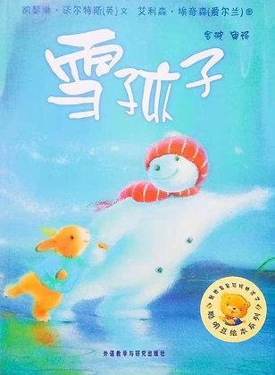《雪孩子》聪明豆绘本系列:献给最最聪明的孩子