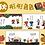 Thumbnail: 五味太郎《四季绘本系列》(全套4册)