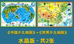 世界地图地理