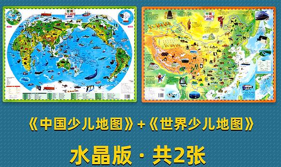 少儿趣味益智卡通版地图 - 地理趣味知识(中国1张+世界1张)