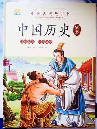《中国古典故事书:中国古代历史故事》中华传统智慧