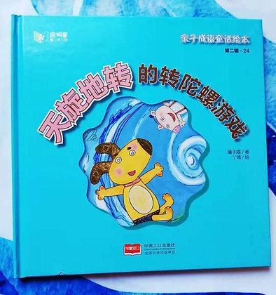 成语童话精装绘本《天旋地转的转陀螺游戏》读绘本学成语
