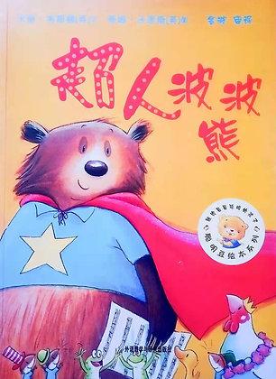 《超人波波熊》聪明豆绘本系列:献给最最聪明的孩子