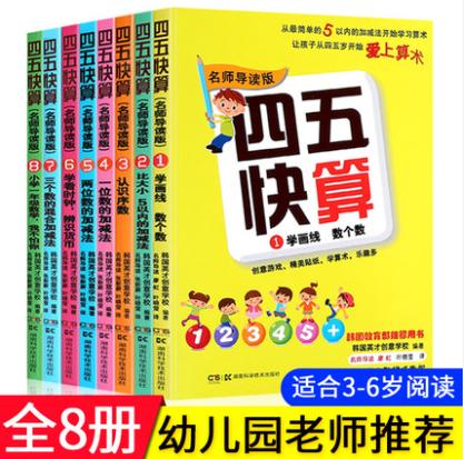 《四五快算》3-6岁幼儿学前阶梯式数学启蒙(全套8册)
