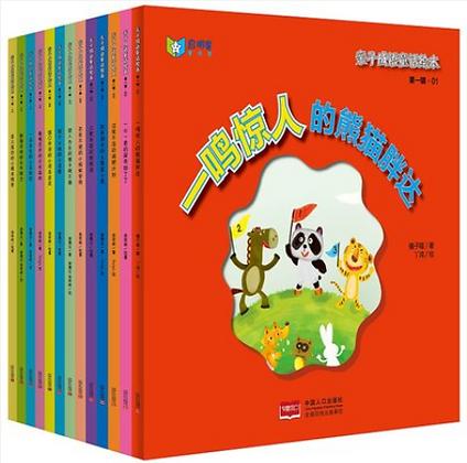 《亲子成语童话绘本》启明星童书馆3-6岁精装硬壳成语童话故事(任选5本或10本)