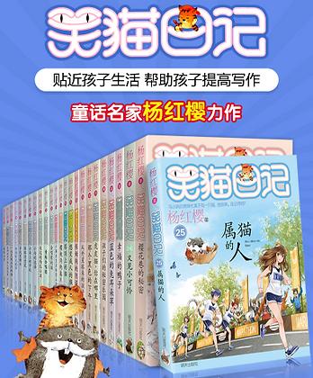 《笑猫日记》畅销5000万册三四五六年级必读课外书(全套27册)
