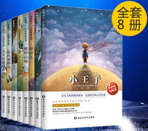 《影响孩子一生的世界名著》6-15岁经典名著 (全8册:小王子+昆虫记+尼尔斯+汤姆+格列佛+绿野+童年+神秘)