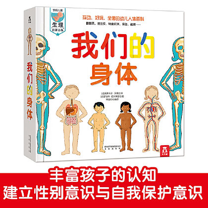 儿童4D机关阅读《我们的身体》风靡世界的人体小百科