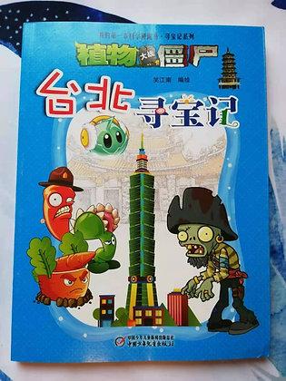 《台北寻宝记》畅销1200万册植物大战僵尸 - 我的第一本科学漫画书
