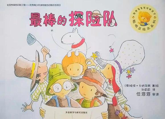 《最棒的探险队》聪明豆绘本系列:献给最最聪明的孩子