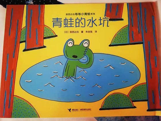 《青蛙的水坑》[日]宫西达也0-6岁平装畅销绘本
