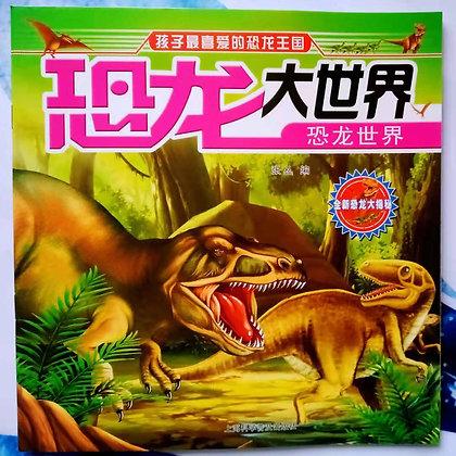 《恐龙大世界》孩子最爱的恐龙王国(共10册)