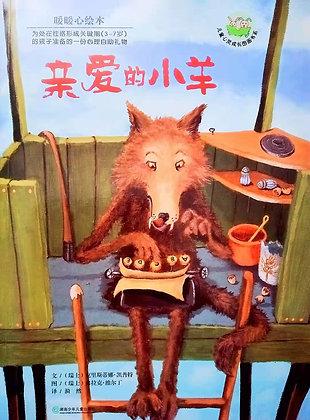 《亲爱的小羊》暖暖心系列3-7岁孩子心理性格养成图画书