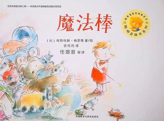 《魔法棒》聪明豆绘本系列:献给最最聪明的孩子