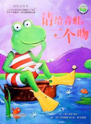 《请给青蛙一个吻》暖暖心系列3-7岁孩子心理性格养成图画书