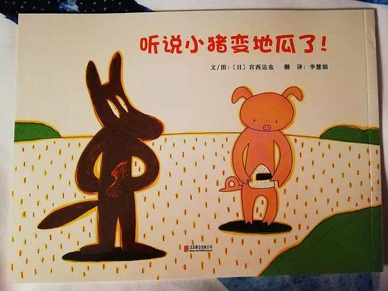 《听说小猪变地瓜了!》[日]宫西达也0-6岁平装畅销绘本