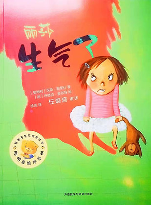 《丽莎生气了》聪明豆绘本系列:献给最最聪明的孩子