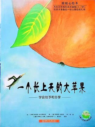 《一个长上天的大苹果》暖暖心系列3-7岁孩子心理性格养成图画书