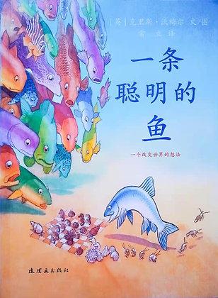 《一条聪明的鱼》畅销平装绘本