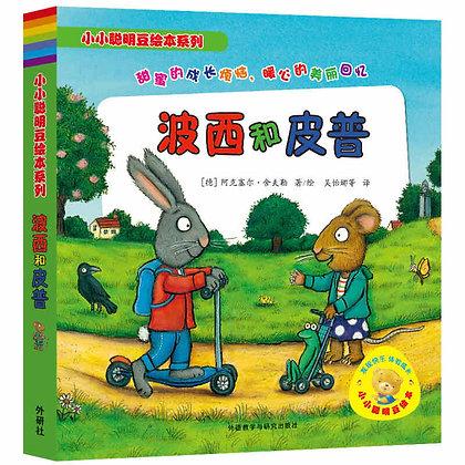 《小小聪明豆绘本系列:波西和皮普》(全套7册)