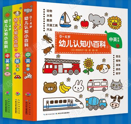 精装《0 -4岁幼儿认知小百科》中英双语全系列日本销量超过150万册(全套3册)