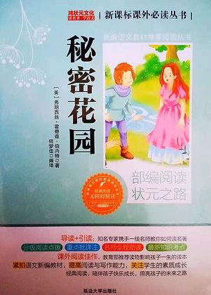 《秘密花园》近百年来畅销不衰的经典儿童小说