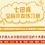 Thumbnail: 分阶训练《七田真全脑开发练习册》日本畅销3-6岁专注力记忆力数学逻辑思维训练3-4岁/4-5岁/5-6岁(每套6册)
