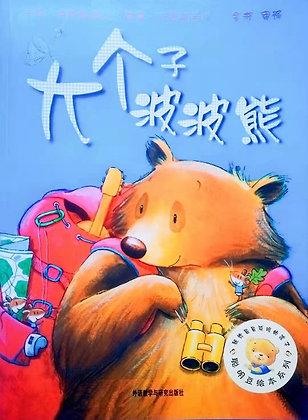 《大个子波波熊》聪明豆绘本系列:献给最最聪明的孩子