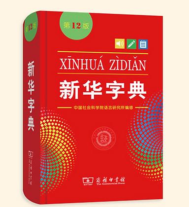 《新华字典》第12版单色版小学生汉语词典工具书