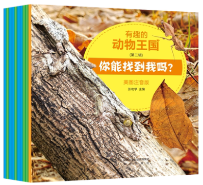 《有趣的动物王国》(第二辑全10册)200多种动物知识性趣味性俱佳6-12岁双语