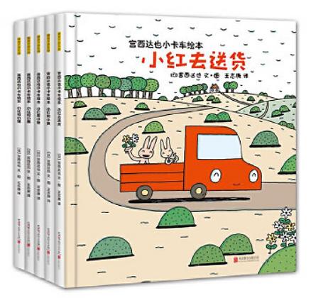 宫西达也'小卡车系列'《小红去送货》等平装绘本(全套5册)