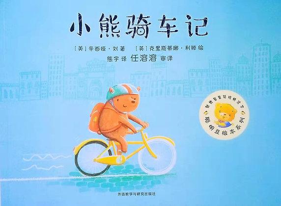 《小熊骑车记》聪明豆绘本系列:献给最最聪明的孩子
