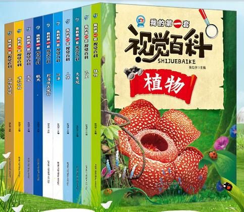 《我的第一套视觉百科第一辑》6-15周岁精装科普读物生物的进化/植物/动物/海底/沙漠/昆虫/航天全书等(全套10册)
