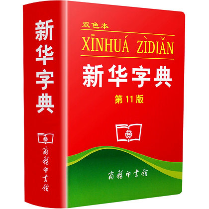 《新华字典》第11版双色版小学生汉语词典工具书