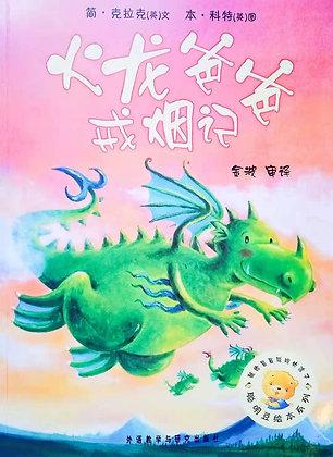 《火龙爸爸戒烟记》聪明豆绘本系列:献给最最聪明的孩子