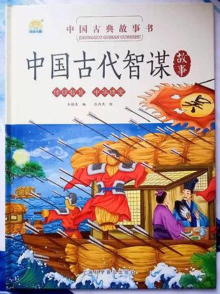 《中国古典故事书:中国古代智谋故事》中华传统智慧