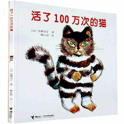 《活了一百万次的猫》一本超越了时代的读100万次也不会厌倦的经典名作