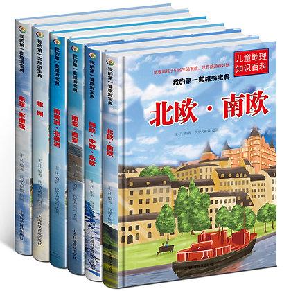 《我的第一套旅游宝典》欧洲/美洲/亚洲/非洲儿童地理知识百科图画书(全套6册)