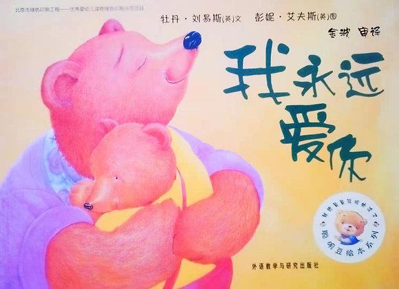 《我永远爱你》聪明豆绘本系列:献给最最聪明的孩子