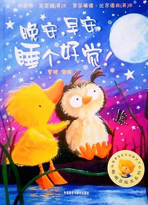 《晚安,早安,睡个好觉》聪明豆绘本系列:献给最最聪明的孩子
