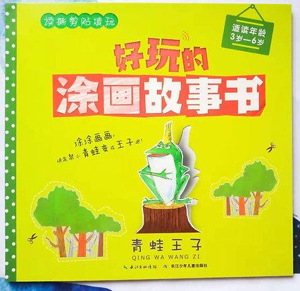 读撕剪贴填玩《好玩的涂画故事书:青蛙王子》