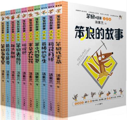 《笨狼的故事》注音文字版汤素兰系列幽默童话书儿童绘本3-8岁(盒装全套10册)