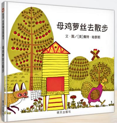 精装硬壳《母鸡萝丝去散步》信谊世界精选图画书