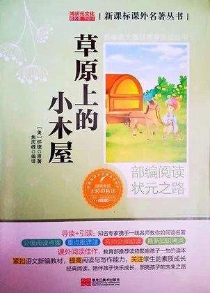 《草原上的小木屋》美国儿童文学经典作品