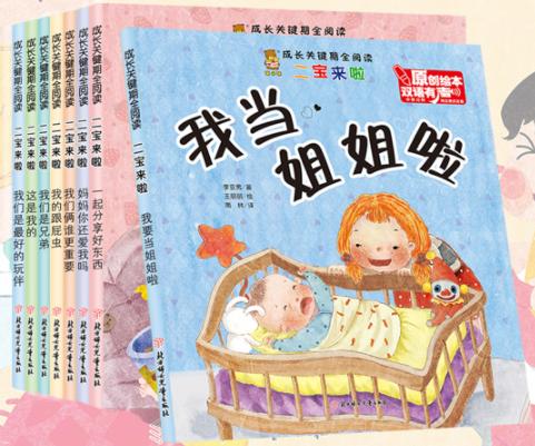 《成长关键期全阅读:二宝来啦!》妈妈,你还爱我吗0-6周岁儿童中英双语原创绘本(全套8册)