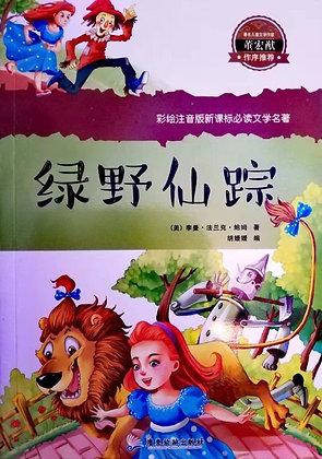 《绿野仙踪》教育部推荐书目少儿必读世界经典彩绘注音版